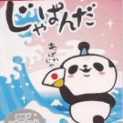 Mind Wave Japanese Panda Fan Mini Memo Pad