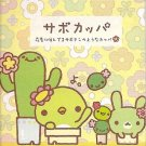 San-X Sabo Kappa and Friends Mini Memo Pad