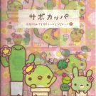 San-X Sabo Kappa File Folder