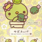 San-X Sabo Kappa and Friends Memo Pad
