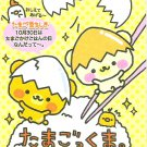 Crux Tamago Egg Bears Mini Memo Pad
