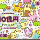 Q-Lia Peach Town Kawaii Friends Long Memo Pad