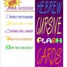 Hebrew Cursive Flash Cards