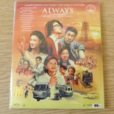ALWAYS SUNSET ON THIRD STREET JAPANESE MOVIE DVD 2005 THAI LANGUAGE