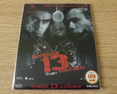 13 TZAMETI GEORGES BABLUANI FRENCH MOVIE DVD 2005 THAI LANGUAGE