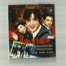 MY BOSS MY HERO  JUNG JOON-HO JUNG WOONG-IN MOVIE DVD 2001 THAI LANGUAGE