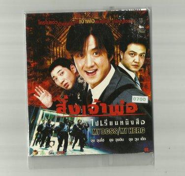 MY BOSS MY HERO  JUNG JOON-HO JUNG WOONG-IN MOVIE DVD 2001 THAI LANGUAGE