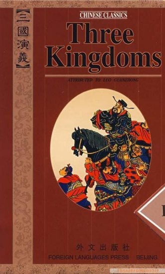 [Three Kingdoms] [English edition][BOOK]