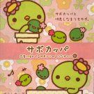 cute San-x Sabo Kappa mini memo pad A