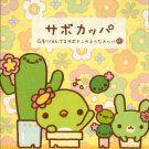 cute San-x Sabo Kappa mini memo pad B