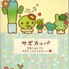 cute San-x Sabo Kappa mini memo pad C