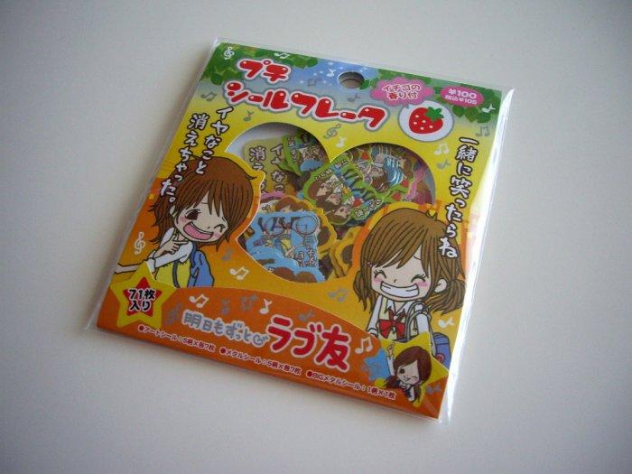 kawaii Kamio school friends sticker sack