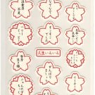 Mind Wave sakura sticker sheet