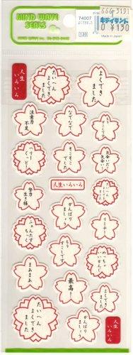 Mind Wave sakura sticker sheet