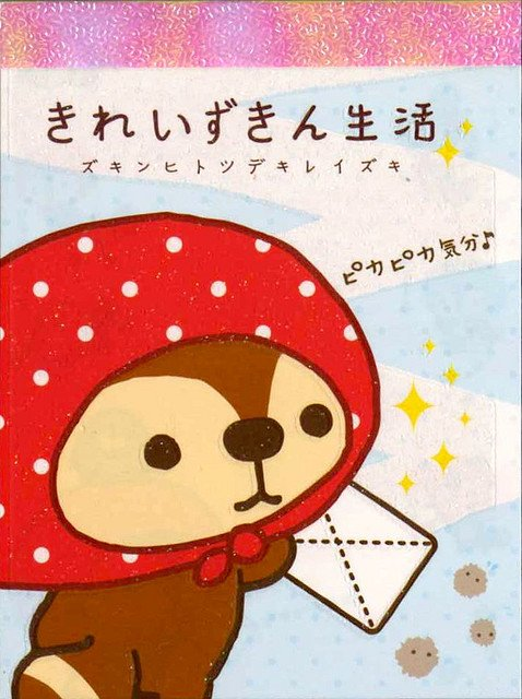kawaii San-x Kireizukin Seikatsu mini memo pad B 2009
