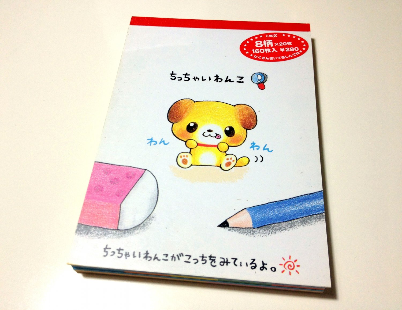 kawaii Crux School Puppy memo pad USED