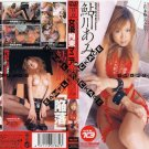 "AMI AYUKAWA ""Actress Restraint Maniac"" DVD MC-118"