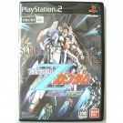 PS2 Game - Mobile Suit Z Gundam: AEUG vs. Titans [Japan / Japanese Edition (NTSC-J)]