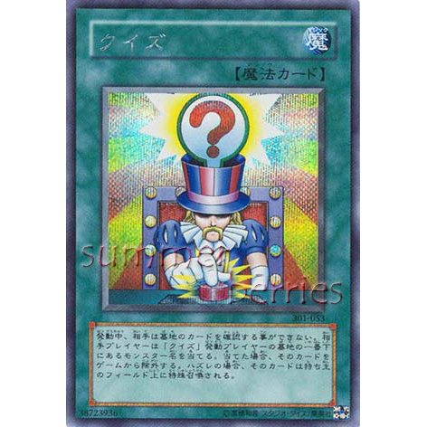 YuGiOh Japanese Card 301-053 - Question [Secret Rare Holo]