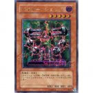 YuGiOh Japanese Card 301-052 - Byser Shock [Ultimate Rare Holo]