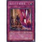 YuGiOh Japanese Card 301-049 - Non Aggression Area [Common]