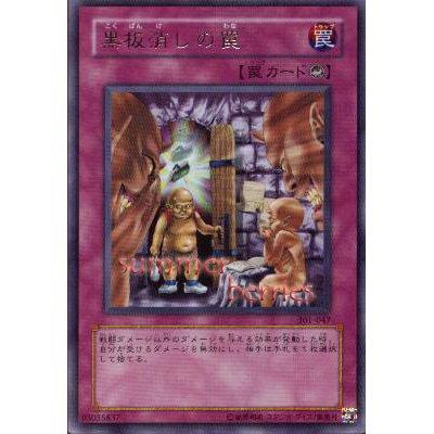YuGiOh Japanese Card 301-047 - Trap of Board Eraser [Rare]