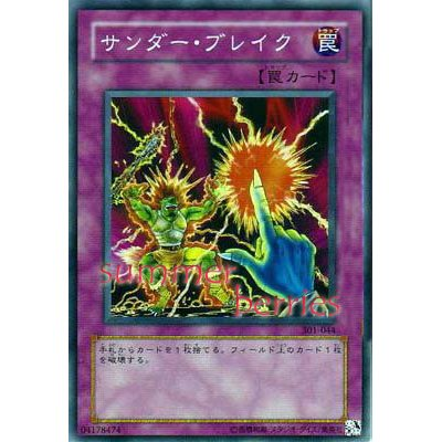 YuGiOh Japanese Card 301-044 - Raigeki Break [Promo Common]