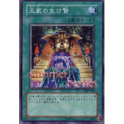 YuGiOh Japanese Card 301-039 - Royal Tribute [Common]