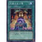 YuGiOh Japanese Card 301-039 - Royal Tribute [Common]