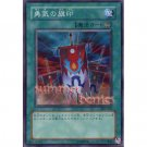 YuGiOh Japanese Card 301-037 - Banner of Courage [Common]