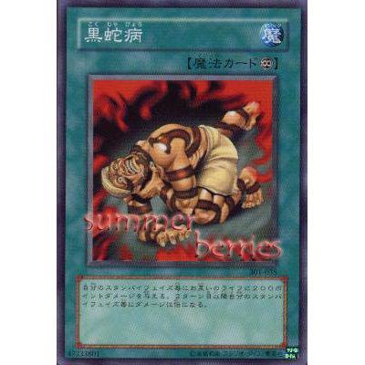 YuGiOh Japanese Card 301-035 - Dark Snake Syndrome [Common]