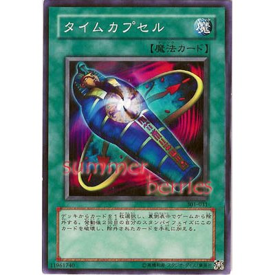 YuGiOh Japanese Card 301-031 - Different Dimension Capsule [Common]