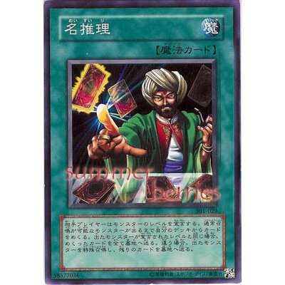 YuGiOh Japanese Card 301-029 - Reasoning [Common]