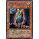 YuGiOh Japanese Card 301-021 - An Owl of Luck [Promo Common]