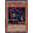 YuGiOh Japanese Card 301-018 - A Cat of Ill Omen [Promo Common]