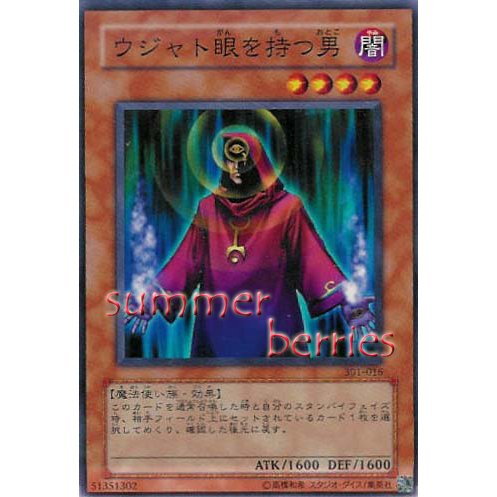 YuGiOh Japanese Card 301-016 - A Man with Wdjat [Common]
