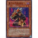 YuGiOh Japanese Card 301-014 - Gravekeeper&#39;s Cannonholder [Short Print]