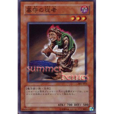 YuGiOh Japanese Card 301-011 - Gravekeeper's Vassal [Common]