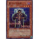 YuGiOh Japanese Card 301-008 - Gravekeeper's Curse [Common]
