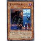 YuGiOh Japanese Card 301-007 - Gravekeeper's Spy [Common]