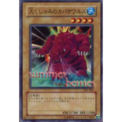 YuGiOh Japanese Card 301-002 - Kabazauls [Common]