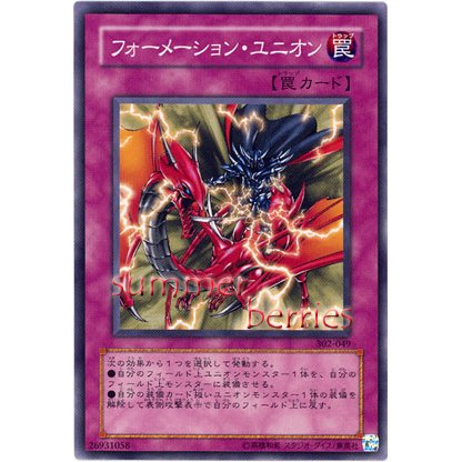 YuGiOh Japanese Card 302-049 - Formation Union [Common]