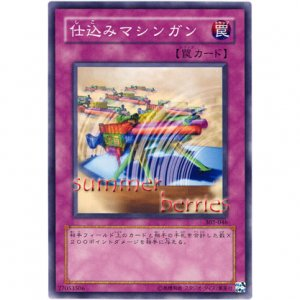 YuGiOh Japanese Card 302-046 - Secret Barrel [Common]