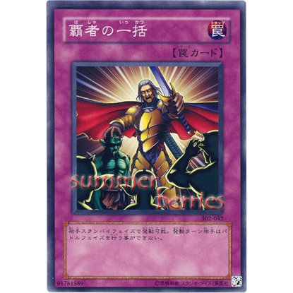 YuGiOh Japanese Card 302-042 - Thunder of Ruler [Common]