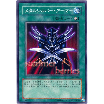 YuGiOh Japanese Card 302-037 - Metalsilver Armor [Common]