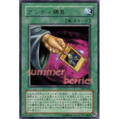 YuGiOh Japanese Card 302-034 - Ante [Rare]