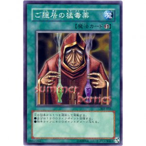 YuGiOh Japanese Card 302-033 - Poison of the Old Man [Common]