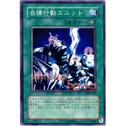 YuGiOh Japanese Card 302-032 - Autonomous Action Unit [Common]