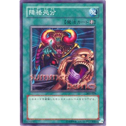YuGiOh Japanese Card 302-029 - Demotion [Common]