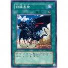 YuGiOh Japanese Card 302-028 - Frontline Base [Common]